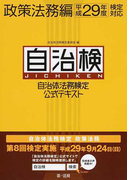 自治体法務検定公式テキスト 自治検 平成29年度検定対応政策法務編