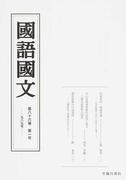 国語国文 第86巻第1号