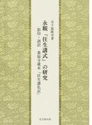 永観『往生講式』の研究 影印・訓訳養福寺蔵本『往生講私記』