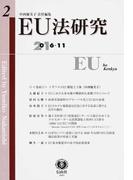 EU法研究 第2号(2016/11)