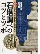 石塔調べのコツとツボ 図説採る撮る測るの三種の実技