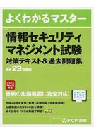 情報セキュリティマネジメント試験対策テキスト&過去問題集 平成29年度版 (よくわかるマスター)