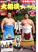 NHK大相撲ジャーナル 2017年 02月号 [雑誌]