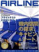 AIRLINE (エアライン) 2017年 02月号 [雑誌]