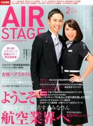 AIR STAGE (エア ステージ) 2017年 02月号 [雑誌]