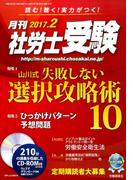月刊 社労士受験 2017年 02月号 [雑誌]