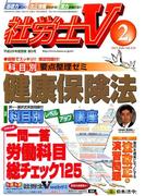 社労士V 2017年 02月号 [雑誌]