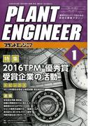 PLANT ENGINEER (プラント エンジニア) 2017年 01月号 [雑誌]
