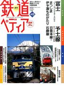 週刊 鉄道ぺディア 2017年 1/10号 [雑誌]