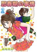 思春期の事情2(コミックプリムラ)