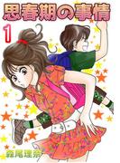 思春期の事情1(コミックプリムラ)