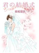 君の結婚式(コミックプリムラ)