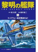 黎明の艦隊 コミック版(5)