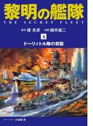 黎明の艦隊 コミック版(4)