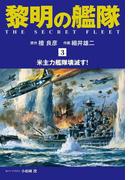 黎明の艦隊 コミック版(3)