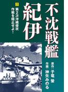 不沈戦艦紀伊 コミック版(7)