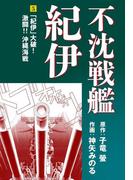 不沈戦艦紀伊 コミック版(5)