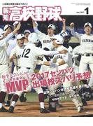 報知高校野球2017年1月号
