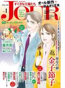 JOURすてきな主婦たち 2017年1月号(ジュールコミックス)