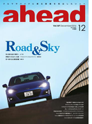 ahead vol.169