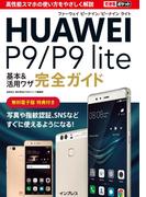 できるポケットHUAWEI P9/P9 lite 基本&活用ワザ完全ガイド(できるポケットシリーズ)
