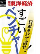 すごいベンチャー-週刊東洋経済eビジネス新書No.187(週刊東洋経済eビジネス新書)