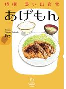 特撰思い出食堂 あげもん(1)(思い出食堂コミックス)