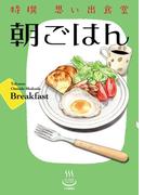 特撰思い出食堂 朝ごはん(1)(思い出食堂コミックス)