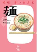 特撰思い出食堂 麺(1)(思い出食堂コミックス)