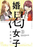 婚渇女子(3)(YKコミックス)