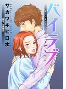 バイラブ 分冊版 : 10(アクションコミックス)