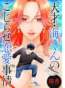 天才・海くんのこじらせ恋愛事情 分冊版 : 10(アクションコミックス)