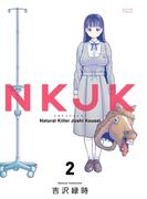 NKJK : 2(アクションコミックス)