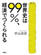【期間限定価格】世界史は99%、経済でつくられる