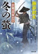 日溜り勘兵衛極意帖 : 9 冬の螢(双葉文庫)