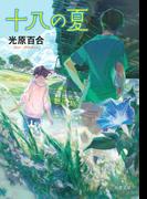 十八の夏 <新装版>(双葉文庫)