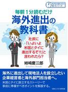 毎朝1分読むだけ海外進出の教科書。社長に「いよいよ米国とタイに進出するぞ!!」と言われたら?