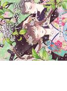 葉桜と魔笛(立東舎)