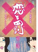 恋と罰【単話売 3】