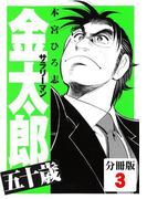 【期間限定価格】サラリーマン金太郎五十歳【分冊版】(3)