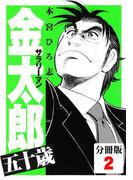 【期間限定価格】サラリーマン金太郎五十歳【分冊版】(2)