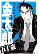 【期間限定価格】サラリーマン金太郎五十歳 第4巻