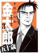 【期間限定価格】サラリーマン金太郎五十歳 第3巻
