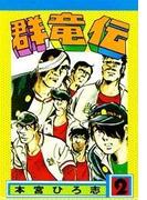 【期間限定価格】群竜伝(2)
