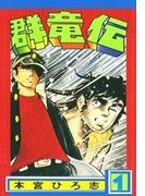 【期間限定価格】群竜伝(1)