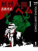 妖怪人間ベム 1(ヤングジャンプコミックスDIGITAL)