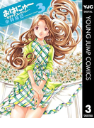 おはにゅ~―女子アナコレクション― 3(ヤングジャンプコミックスDIGITAL)
