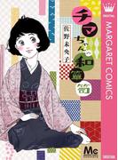 チマちゃんの和箪笥(マーガレットコミックスDIGITAL)