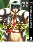 SOLEIL~ソレイユ~ 3(ヤングジャンプコミックスDIGITAL)