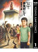 妖怪ハンター 稗田の生徒たち 1 夢見村にて(ヤングジャンプコミックスDIGITAL)